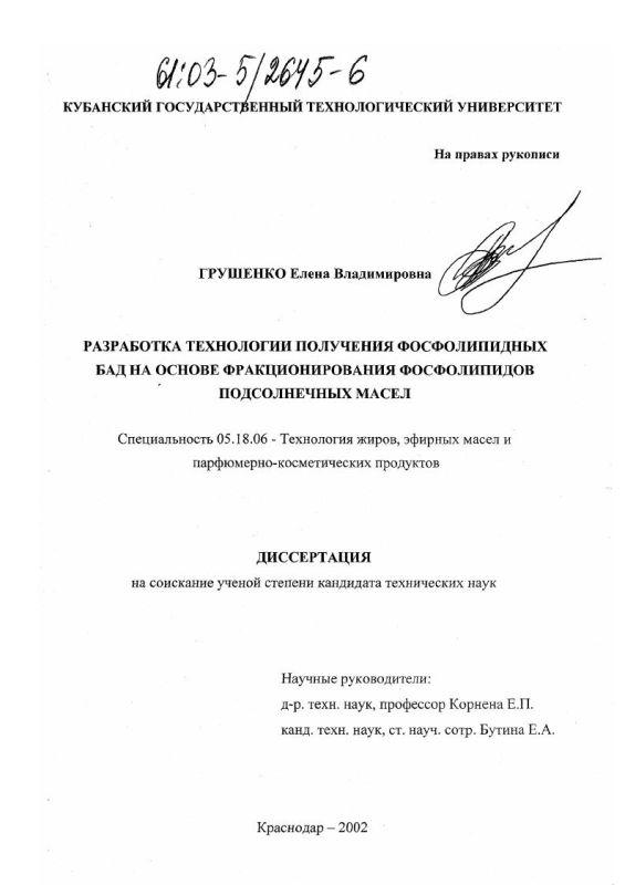 Титульный лист Разработка технологии получения фосфолипидных БАД на основе фракционирования фосфолипидов подсолнечных масел