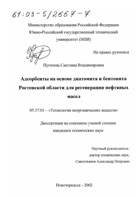 Титульный лист Адсорбенты на основе диатомита и бентонита Ростовской области для регенерации нефтяных масел