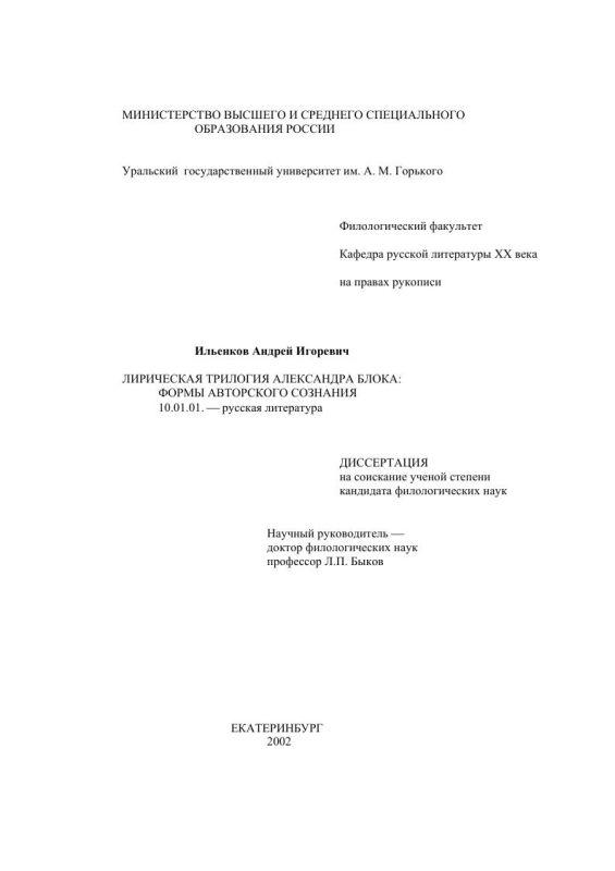 Титульный лист Лирическая трилогия Александра Блока : Формы авторского сознания