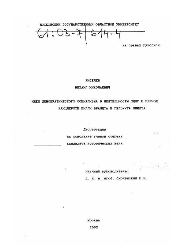 Титульный лист Идеи демократического социализма в деятельности СДПГ в период канцлерств Вилли Брандта и Гельмута Шмидта