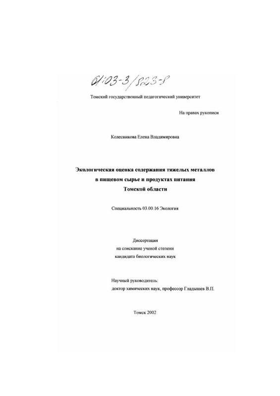Титульный лист Экологическая оценка содержания тяжелых металлов в пищевом сырье и продуктах питания Томской области