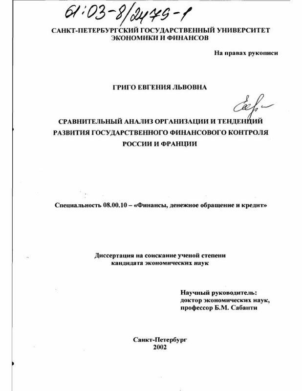 Титульный лист Сравнительный анализ организации и тенденций развития государственного финансового контроля России и Франции