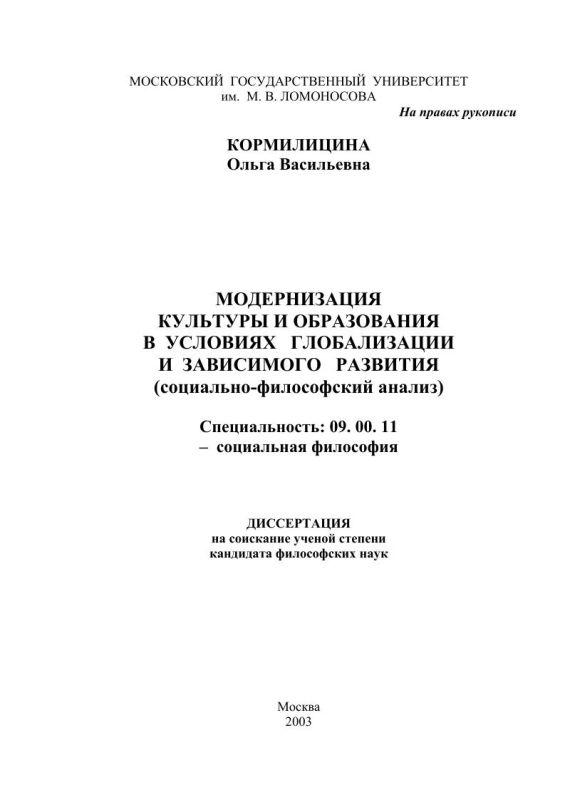 Титульный лист Модернизация культуры и образования в условиях глобализации и зависимого развития(социально-философский анализ)