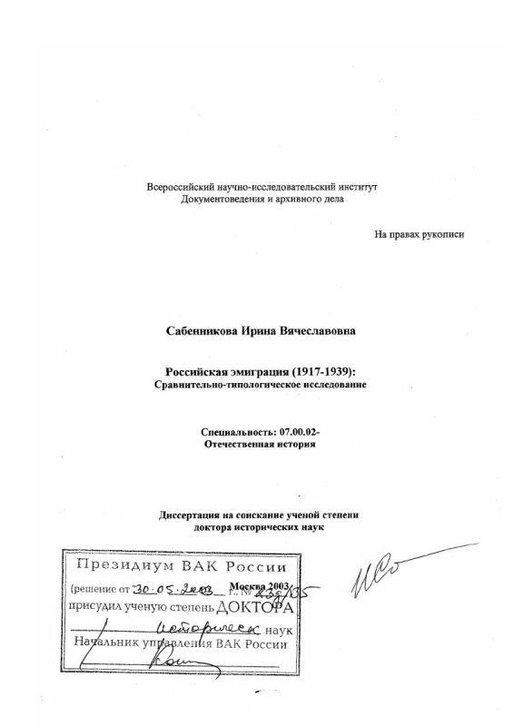 Титульный лист Российская эмиграция, 1917 - 1939 гг. : Сравнительно-типологическое исследование