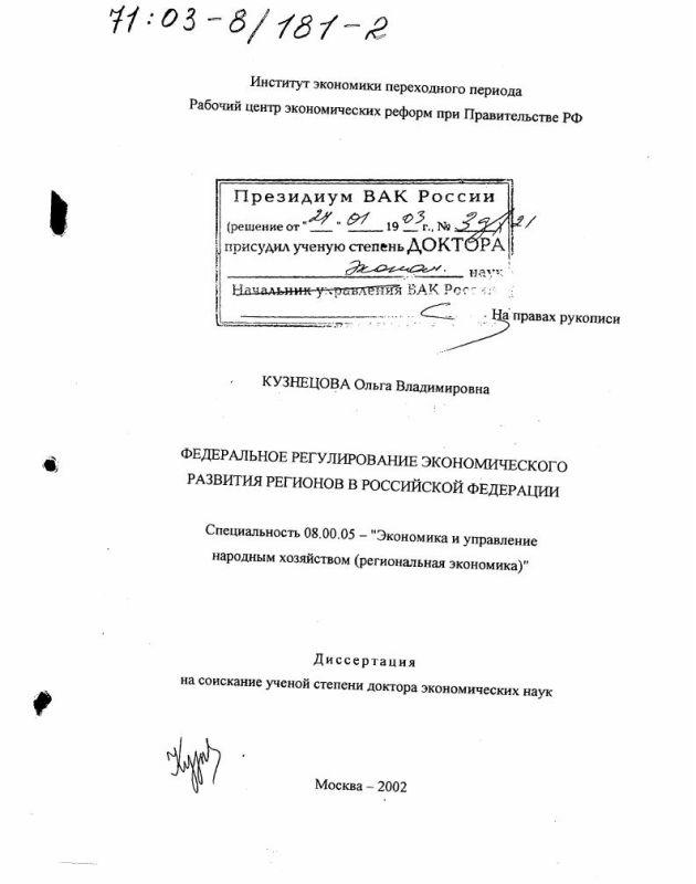 Титульный лист Федеральное регулирование экономического развития регионов в Российской Федерации