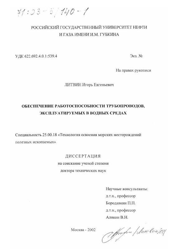 Титульный лист Обеспечение работоспособности трубопроводов, эксплуатируемых в водных средах