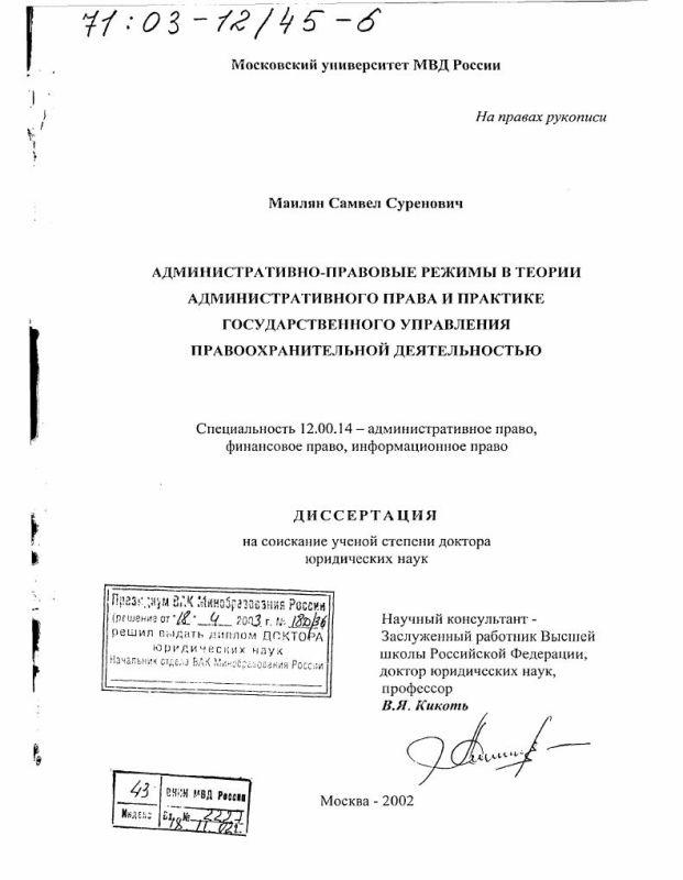 Титульный лист Административно-правовые режимы в теории административного права и практике государственного управления правоохранительной деятельностью