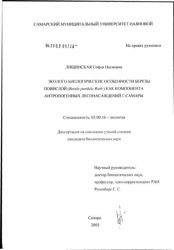 Титульный лист Эколого-биологические особенности березы повислой (Betula pendula Roth. ) как компонента антропогенных лесонасаждений г. Самары