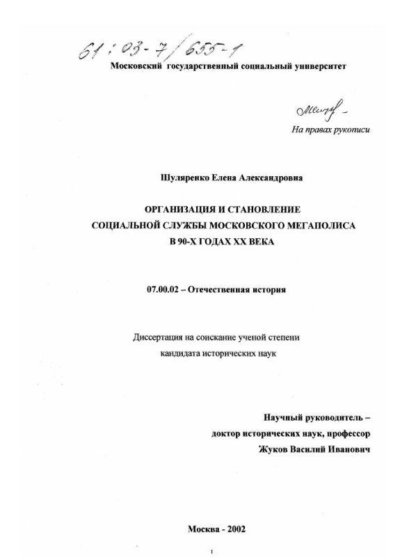 Титульный лист Организация и становление социальной службы Московского мегаполиса в 90-х годах XX века