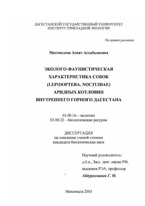Титульный лист Эколого-фаунистическая характеристика совок (Lepidoptera, Noctuidae) аридных котловин Внутреннего горного Дагестана
