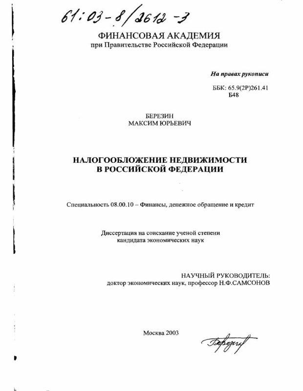 Титульный лист Налогообложение недвижимости в Российской Федерации