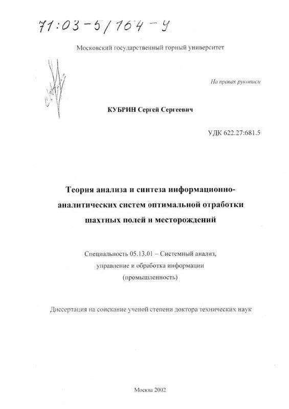 Титульный лист Теория анализа и синтеза информационно-аналитических систем оптимальной отработки шахтных полей и месторождений