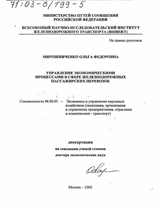 Титульный лист Управление экономическими процессами в сфере железнодорожных пассажирских перевозок