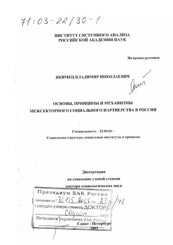 Титульный лист Основы, принципы и механизмы межсекторного социального партнерства в России