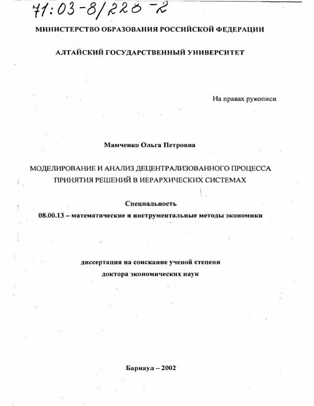 Титульный лист Моделирование и анализ децентрализованного процесса принятия решений в иерархических системах