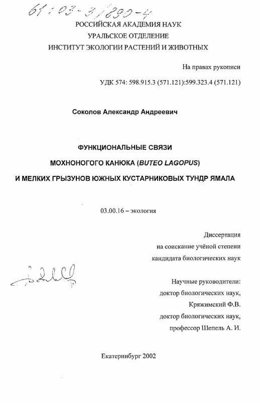 Титульный лист Функциональные связи мохноногого канюка (Buteo : lagopus) и мелких грызунов южных кустарниковых тундр Ямала