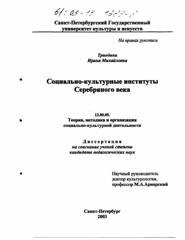 Титульный лист Социально-культурные институты Серебряного века