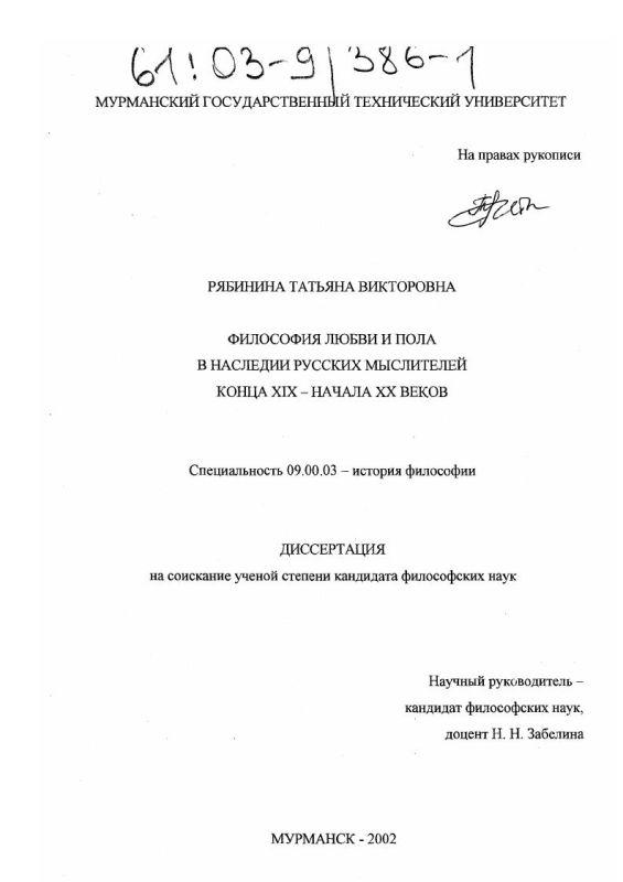 Титульный лист Философия любви и пола в наследии русских мыслителей конца XIX-начала XX веков