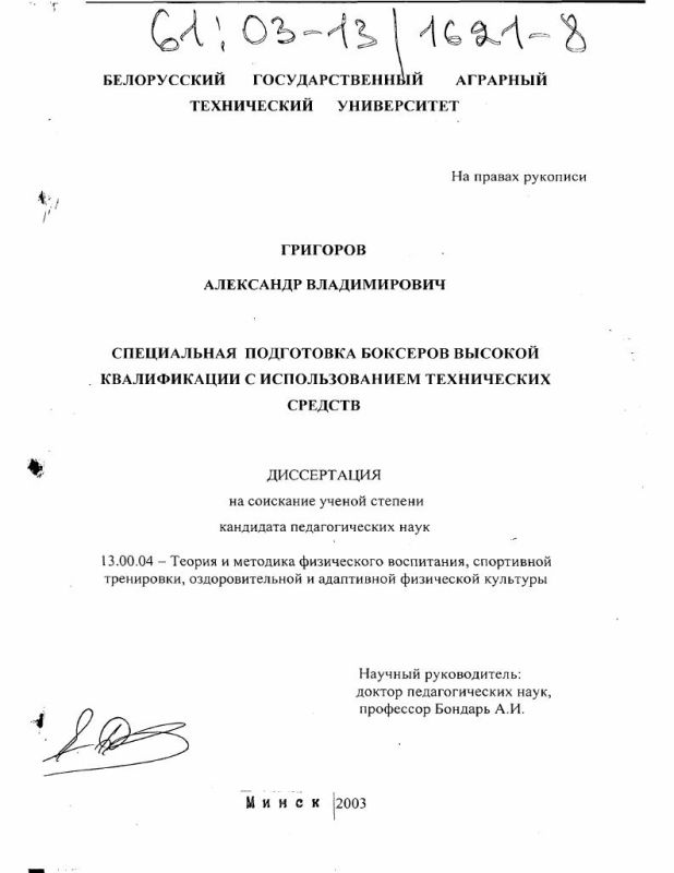 Титульный лист Специальная подготовка боксеров высокой квалификации с использованием технических средств