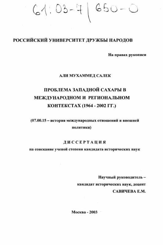 Титульный лист Проблема Западной Сахары в международном и региональном контекстах : 1964-2002 гг.