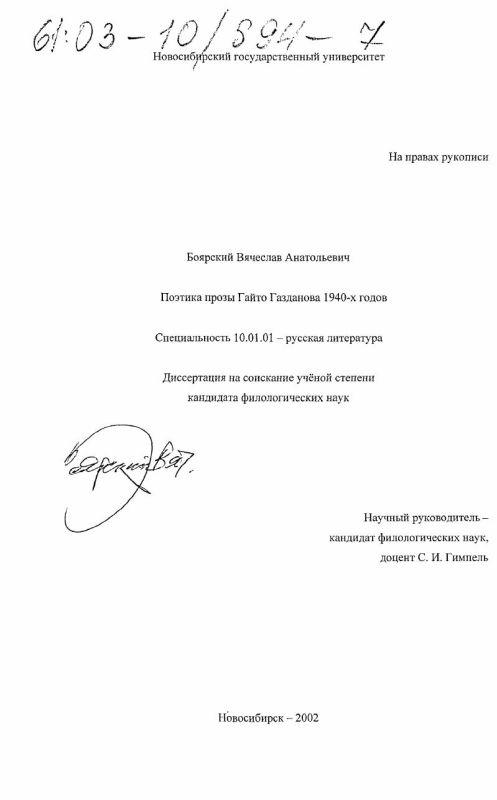 Титульный лист Поэтика прозы Гайто Газданова 1940-х годов