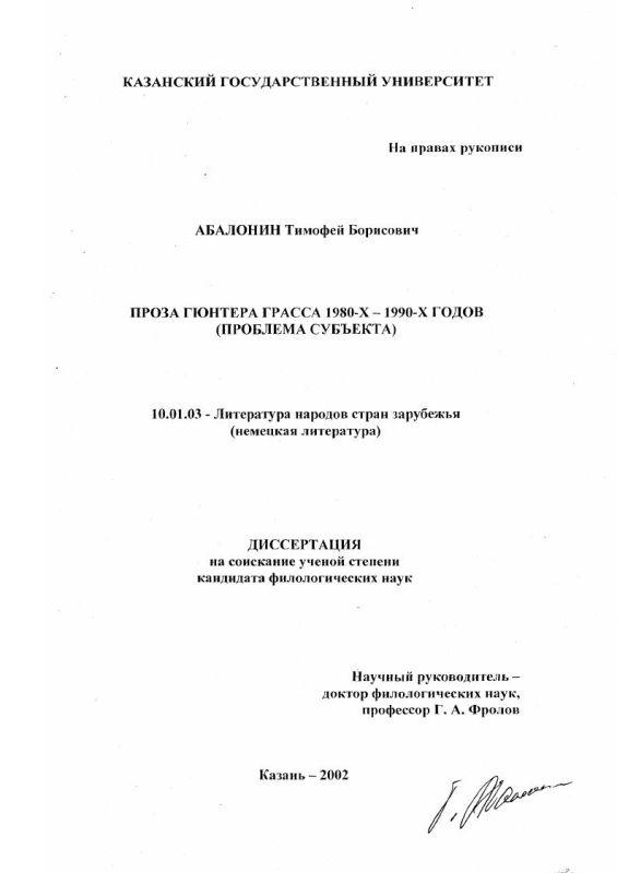 Титульный лист Проза Гюнтера Грасса 1980-х - 1990-х годов : Проблема субъекта