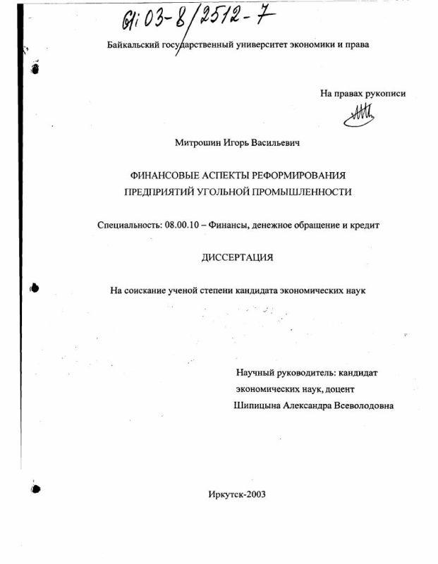 Титульный лист Финансовые аспекты реформирования предприятий угольной промышленности