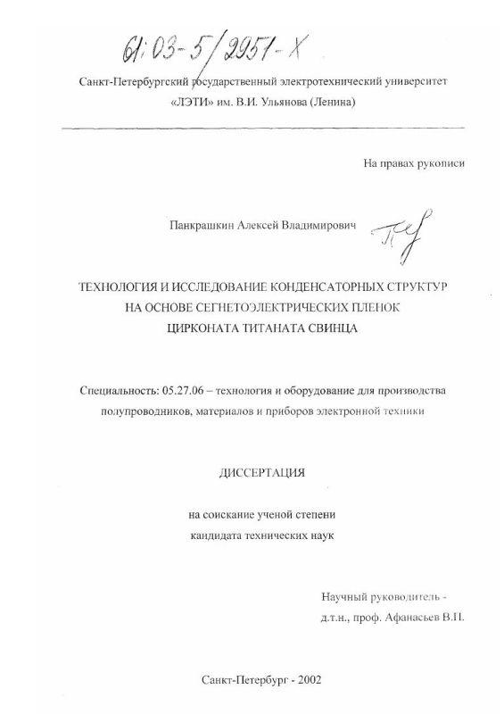 Титульный лист Технология и исследование конденсаторных структур на основе сегнетоэлектрических пленок цирконата-титаната свинца