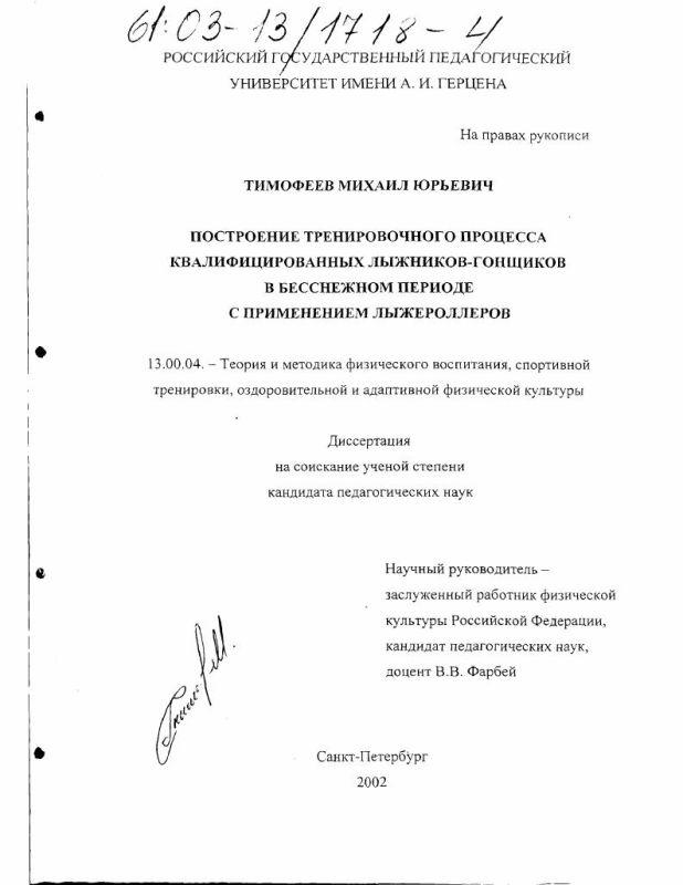 Титульный лист Построение тренировочного процесса квалифицированных лыжников-гонщиков в бесснежном периоде с применением лыжероллеров