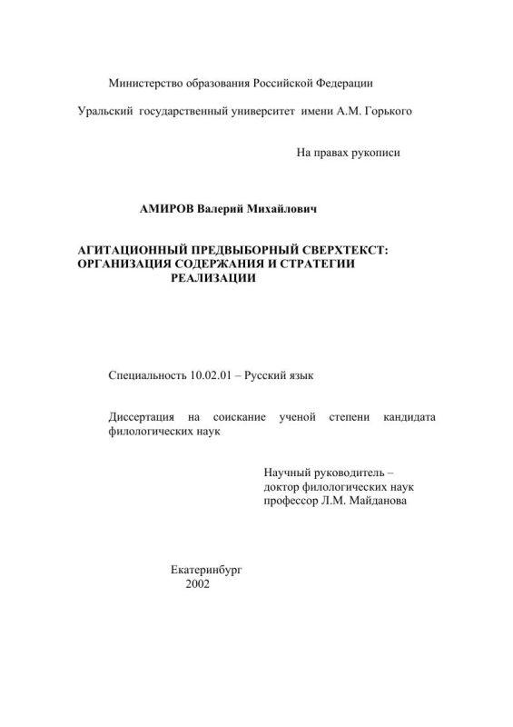 Титульный лист Агитационный предвыборный сверхтекст : Организация содержания и стратегии реализации