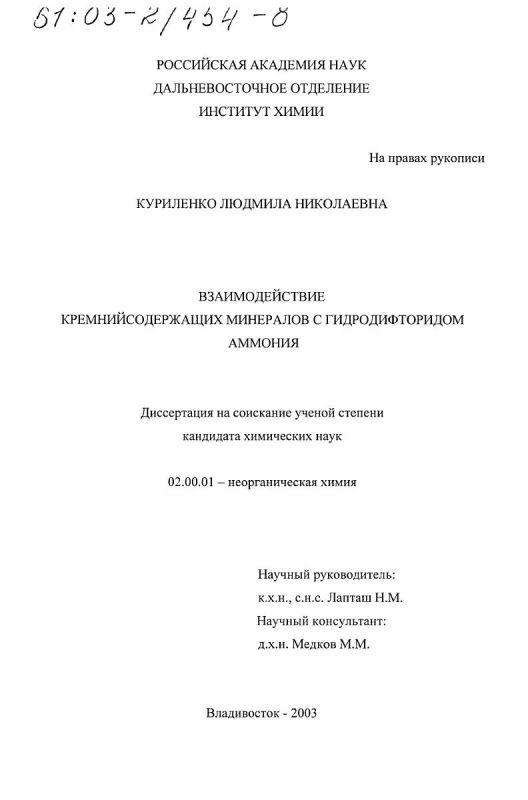 Титульный лист Взаимодействие кремнийсодержащих минералов с гидродифторидом аммония