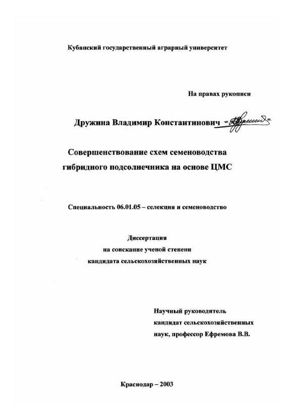 Титульный лист Совершенствование схем семеноводства гибридного подсолнечника на основе ЦМС