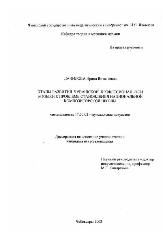 Титульный лист Этапы развития чувашской профессиональной музыки к проблеме становления национальной композиторской школы