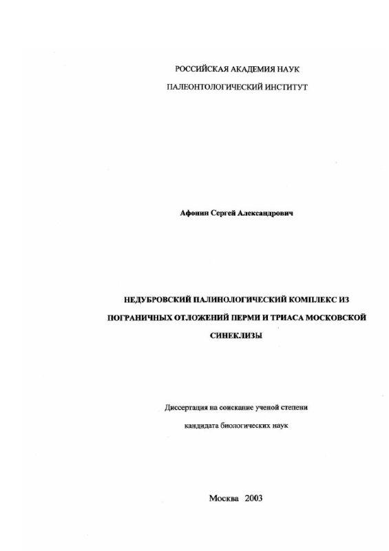 Титульный лист Недубровский палинологический комплекс из пограничных отложений Перми и Триаса Московской синеклизы