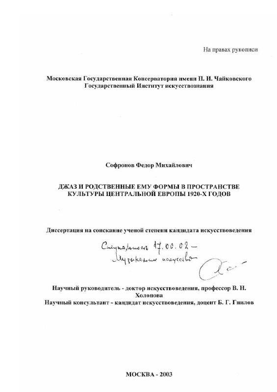 Титульный лист Джаз и родственные ему формы в пространстве культуры Центральной Европы 1920-х годов