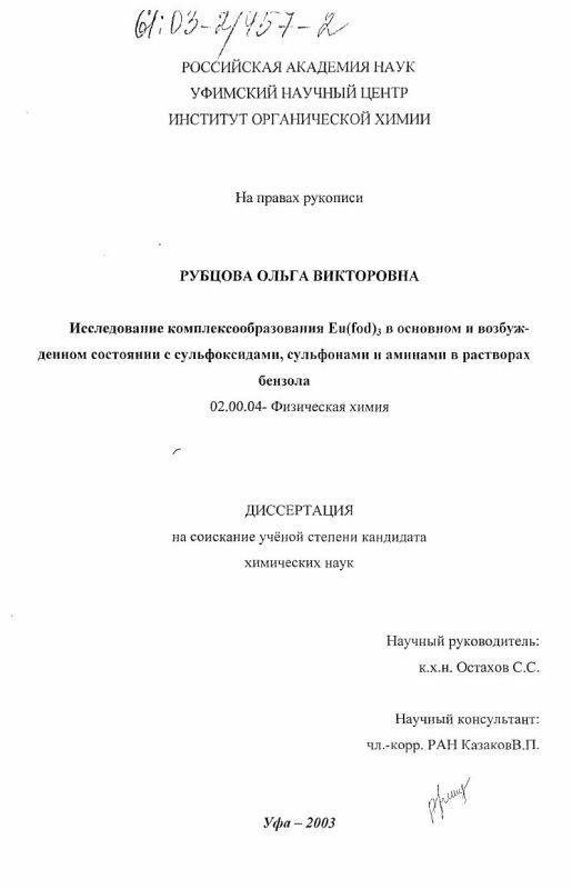 Титульный лист Исследование комплексообразования Eu(fod)3 в основном и возбужденном состоянии с сульфоксидами, сульфонами и аминами в растворах бензола