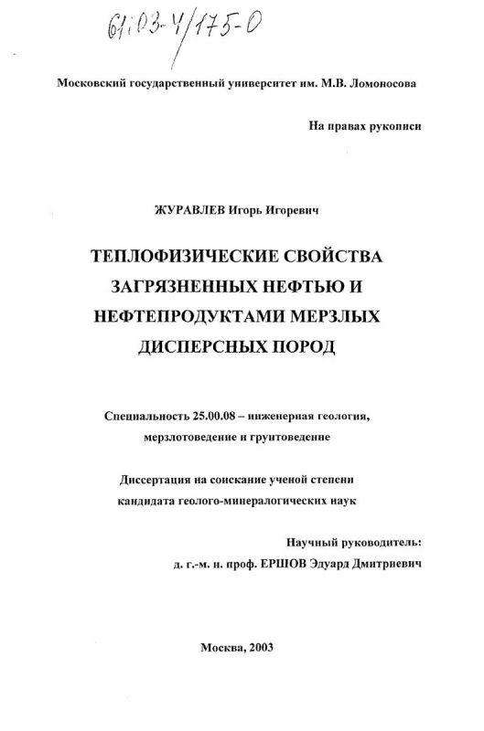 Титульный лист Теплофизические свойства загрязненных нефтью и нефтепродуктами мерзлых дисперсных пород