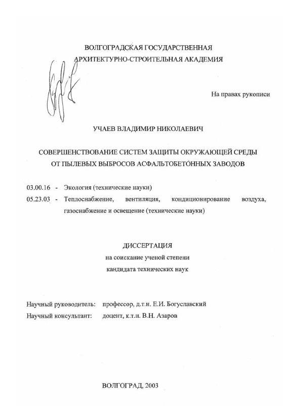 Титульный лист Совершенствование систем защиты окружающей среды от пылевых выбросов асфальтобетонных заводов