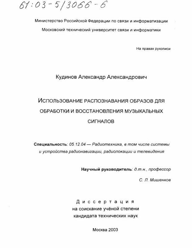 Титульный лист Использование распознавания образов для обработки и восстановления музыкальных сигналов