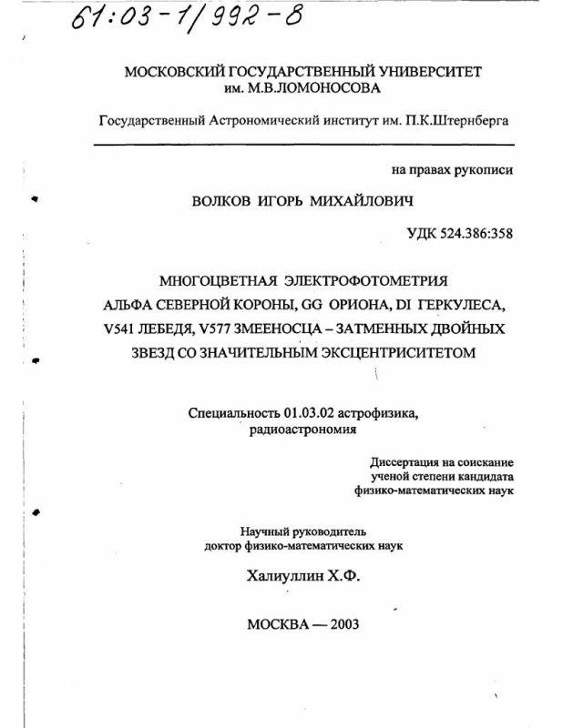 Титульный лист Многоцветная электрофотометрия Альфа Северной Короны, GG Ориона, DI Геркулеса, V541 Лебедя, V577 Змееносца - затменных двойных звезд со значительным эксцентриситетом