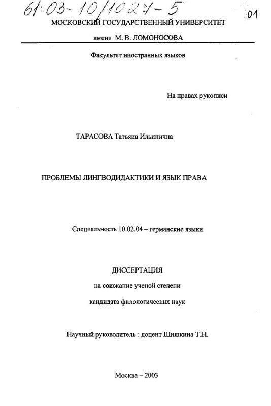 Титульный лист Проблемы лингводидактики и язык права