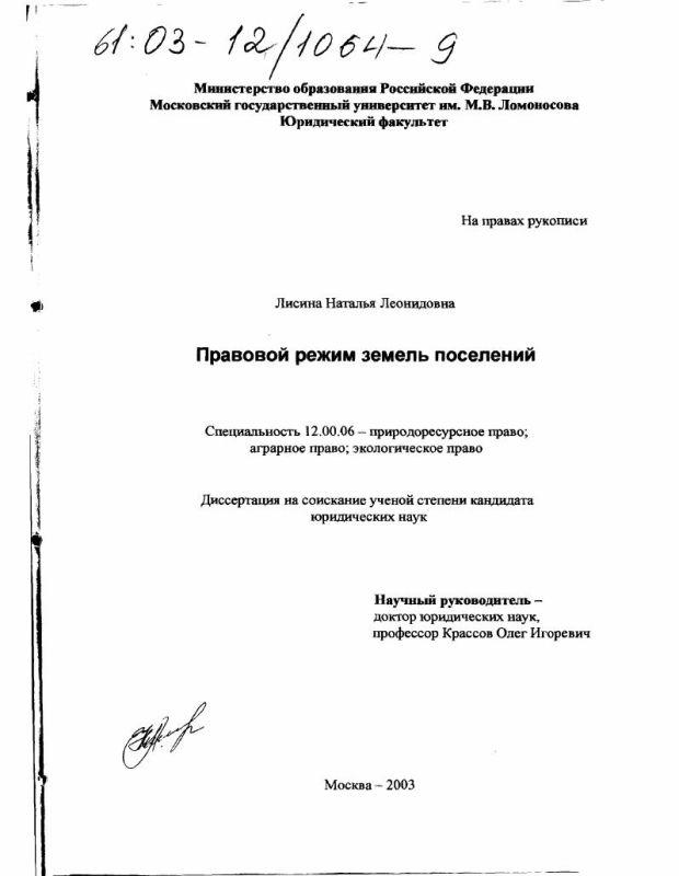 Титульный лист Правовой режим земель поселений