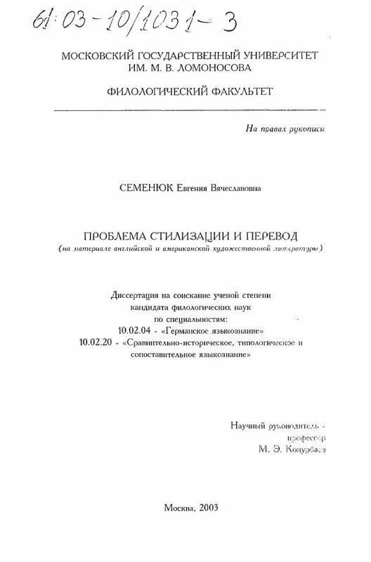 Титульный лист Проблема стилизации и перевод : На материале английской и американской художественной литературы