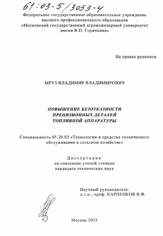 Титульный лист Повышение безотказности прецизионных деталей топливной аппаратуры