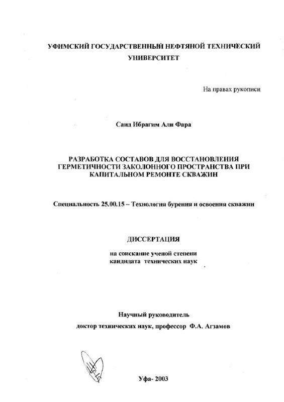 Титульный лист Разработка составов для восстановления герметичности заколонного пространства при капитальном ремонте скважин