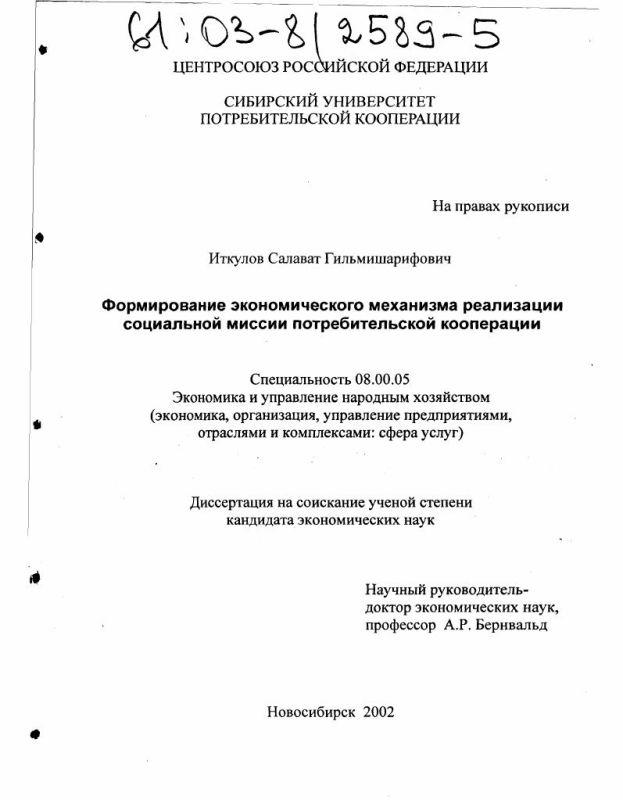 Титульный лист Формирование экономического механизма реализации социальной миссии потребительской кооперации