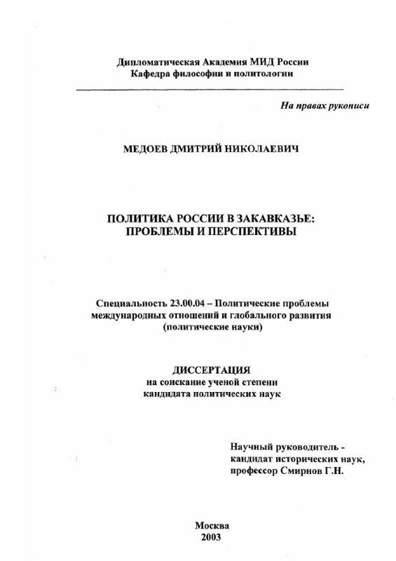 Титульный лист Политика России в Закавказье : Проблемы и перспективы