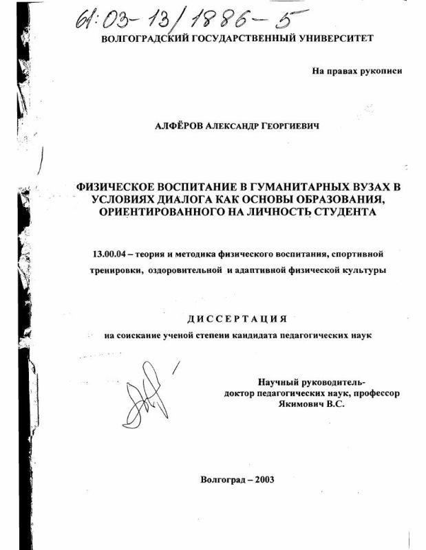 Титульный лист Физическое воспитание в гуманитарных вузах в условиях диалога как основы образования, ориентированного на личность студента
