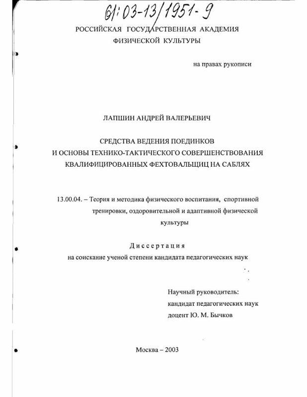 Титульный лист Средства ведения поединков и основы технико-тактического совершенствования квалифицированных фехтовальщиц на саблях