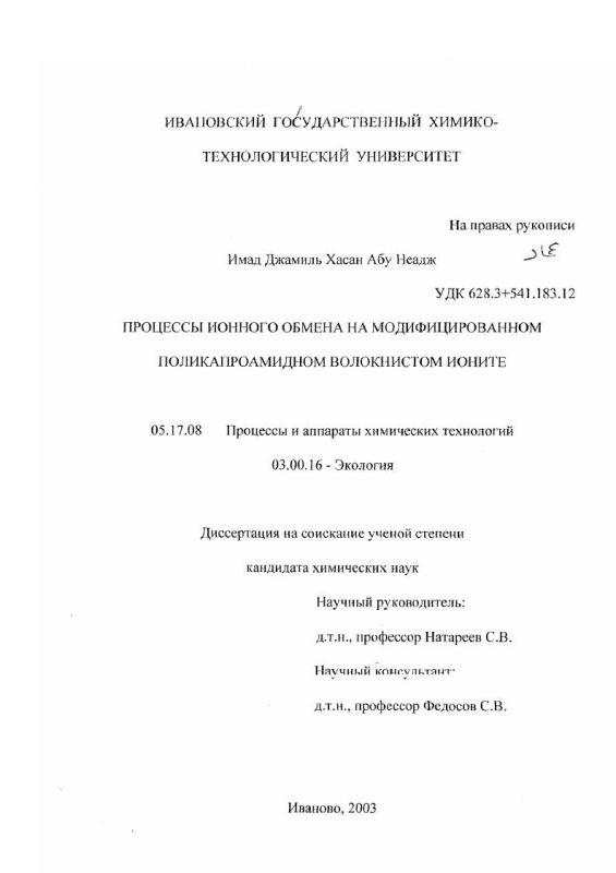 Титульный лист Процессы ионного обмена на модифицированном поликапроамидном волокнистом ионите